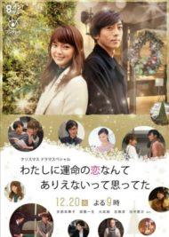 ดูหนังออนไลน์ฟรี Watashi ni unmei no koi nante arienaitte omotteta (2016) หนังเต็มเรื่อง หนังมาสเตอร์ ดูหนังHD ดูหนังออนไลน์ ดูหนังใหม่