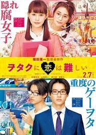 ดูหนังออนไลน์ฟรี Wotakoi Love Is Hard for Otaku (2020) รักวุ่นๆของโอตาคุวัยทำงาน หนังเต็มเรื่อง หนังมาสเตอร์ ดูหนังHD ดูหนังออนไลน์ ดูหนังใหม่