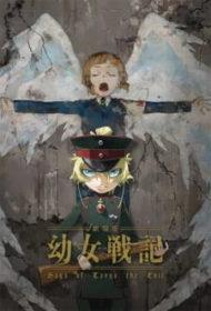 ดูหนังออนไลน์ฟรี Youjo Senki (2019) บันทึกสงครามของยัยเผด็จการ หนังเต็มเรื่อง หนังมาสเตอร์ ดูหนังHD ดูหนังออนไลน์ ดูหนังใหม่