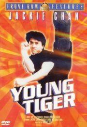 ดูหนังออนไลน์ฟรี Young Tiger (1973) หนังเต็มเรื่อง หนังมาสเตอร์ ดูหนังHD ดูหนังออนไลน์ ดูหนังใหม่