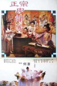 ดูหนังออนไลน์ฟรี Yu Pui Tsuen 2 (1987) แค้นรักจอมคาถา ภาค 2 หนังเต็มเรื่อง หนังมาสเตอร์ ดูหนังHD ดูหนังออนไลน์ ดูหนังใหม่