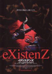 ดูหนังออนไลน์ฟรี eXistenZ (1999) เกมมิติทะลุนรก หนังเต็มเรื่อง หนังมาสเตอร์ ดูหนังHD ดูหนังออนไลน์ ดูหนังใหม่