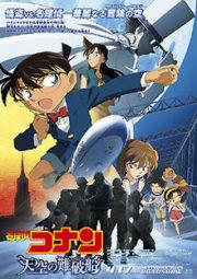 ดูหนังออนไลน์ฟรี Detective Conan The Lost Ship in the Sky (2010) ยอดนักสืบจิ๋วโคนัน ปริศนามรณะเหนือน่านฟ้า หนังเต็มเรื่อง หนังมาสเตอร์ ดูหนังHD ดูหนังออนไลน์ ดูหนังใหม่