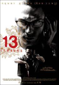 ดูหนังออนไลน์ฟรี 13 bevoled (2006) 13 เกมสยอง หนังเต็มเรื่อง หนังมาสเตอร์ ดูหนังHD ดูหนังออนไลน์ ดูหนังใหม่