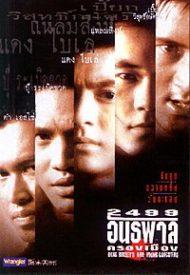 ดูหนังออนไลน์ฟรี 2499 อันธพาลครองเมือง (1997) หนังเต็มเรื่อง หนังมาสเตอร์ ดูหนังHD ดูหนังออนไลน์ ดูหนังใหม่