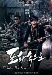 ดูหนังออนไลน์HD 71 Into The Fire (2010) สมรภูมิไฟล้างแผ่นดิน หนังเต็มเรื่อง หนังมาสเตอร์ ดูหนังHD ดูหนังออนไลน์ ดูหนังใหม่