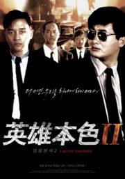 ดูหนังออนไลน์ฟรี A BETTER TOMORROW II (1987) โหด เลว ดี 2 หนังเต็มเรื่อง หนังมาสเตอร์ ดูหนังHD ดูหนังออนไลน์ ดูหนังใหม่