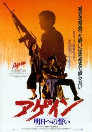 ดูหนังออนไลน์HD A BETTER TOMORROW III- LOVE AND DEATH IN SAIGON (1989) โหด เลว ดี 3 หนังเต็มเรื่อง หนังมาสเตอร์ ดูหนังHD ดูหนังออนไลน์ ดูหนังใหม่