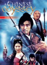 ดูหนังออนไลน์ฟรี A Chinese Odyssey 1 (1995) ไซอิ๋วกี่ เดี๋ยวลิงเดี๋ยวคน 1 หนังเต็มเรื่อง หนังมาสเตอร์ ดูหนังHD ดูหนังออนไลน์ ดูหนังใหม่