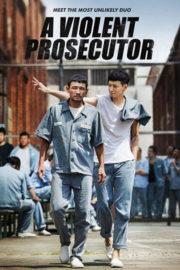 ดูหนังออนไลน์ฟรี A Violent Prosecutor (2016) หนังเต็มเรื่อง หนังมาสเตอร์ ดูหนังHD ดูหนังออนไลน์ ดูหนังใหม่