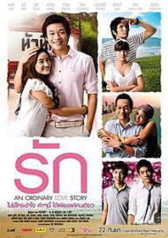 ดูหนังออนไลน์HD An Ordinary Love Story (2012) รัก หนังเต็มเรื่อง หนังมาสเตอร์ ดูหนังHD ดูหนังออนไลน์ ดูหนังใหม่
