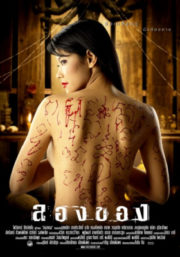 ดูหนังออนไลน์ฟรี Art of the Devil 2 (2005) ลองของ หนังเต็มเรื่อง หนังมาสเตอร์ ดูหนังHD ดูหนังออนไลน์ ดูหนังใหม่