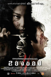 ดูหนังออนไลน์ฟรี Art of the Devil 3 (2008) ลองของ 2 หนังเต็มเรื่อง หนังมาสเตอร์ ดูหนังHD ดูหนังออนไลน์ ดูหนังใหม่
