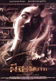 ดูหนังออนไลน์ฟรี Bangkok Haunted (2001) ผีสามบาท หนังเต็มเรื่อง หนังมาสเตอร์ ดูหนังHD ดูหนังออนไลน์ ดูหนังใหม่