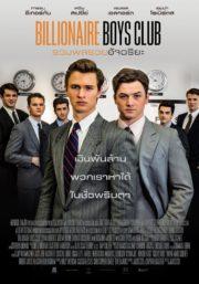 ดูหนังออนไลน์HD Billionaire Boys Club (2018) รวมพลรวยอัจฉริยะ หนังเต็มเรื่อง หนังมาสเตอร์ ดูหนังHD ดูหนังออนไลน์ ดูหนังใหม่
