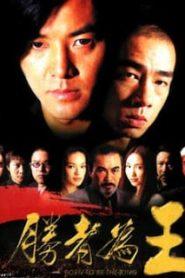 ดูหนังออนไลน์ฟรี Born to be King (2000) เกิดมาเป็นเจ้าพ่อ หนังเต็มเรื่อง หนังมาสเตอร์ ดูหนังHD ดูหนังออนไลน์ ดูหนังใหม่