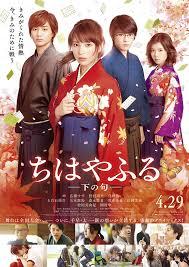 ดูหนังออนไลน์ฟรี Chihayafuru 2 (2016) จิฮายะ กลอนรักพิชิตใจเธอ ภาค 2 หนังเต็มเรื่อง หนังมาสเตอร์ ดูหนังHD ดูหนังออนไลน์ ดูหนังใหม่