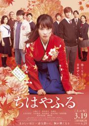 ดูหนังออนไลน์ฟรี Chihayafuru Part 1 (2016) จิฮายะ กลอนรักพิชิตใจเธอ ภาค 1 หนังเต็มเรื่อง หนังมาสเตอร์ ดูหนังHD ดูหนังออนไลน์ ดูหนังใหม่