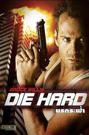 ดูหนังออนไลน์HD DIE HARD 1 (1988) ดาย ฮาร์ด  นรกระฟ้า หนังเต็มเรื่อง หนังมาสเตอร์ ดูหนังHD ดูหนังออนไลน์ ดูหนังใหม่