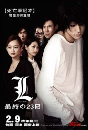 ดูหนังออนไลน์ฟรี Death Note: L Change the World (2008) สมุดโน้ตสิ้นโลก หนังเต็มเรื่อง หนังมาสเตอร์ ดูหนังHD ดูหนังออนไลน์ ดูหนังใหม่