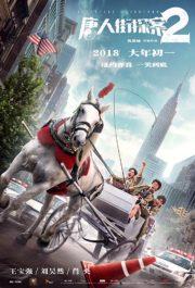 ดูหนังออนไลน์ฟรี Detective Chinatown 2 (2018) แก๊งม่วนป่วนนิวยอร์ก 2 หนังเต็มเรื่อง หนังมาสเตอร์ ดูหนังHD ดูหนังออนไลน์ ดูหนังใหม่