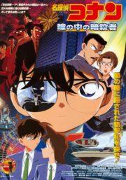 ดูหนังออนไลน์ฟรี Detective Conan Captured in Her Eyes (2000) ยอดนักสืบจิ๋วโคนัน คดีฆาตกรรมนัยน์ตามรณะ หนังเต็มเรื่อง หนังมาสเตอร์ ดูหนังHD ดูหนังออนไลน์ ดูหนังใหม่