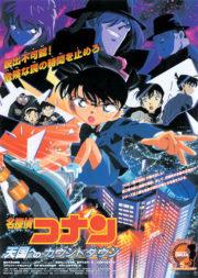 ดูหนังออนไลน์ฟรี Detective Conan Countdown to Heaven (2001) ยอดนักสืบจิ๋วโคนัน คดีปริศนาเส้นตายสู่สวรรค์ หนังเต็มเรื่อง หนังมาสเตอร์ ดูหนังHD ดูหนังออนไลน์ ดูหนังใหม่