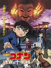 ดูหนังออนไลน์ฟรี Detective Conan Crossroad in the Ancient Capital (2003) ยอดนักสืบจิ๋วโคนัน คดีฆาตกรรมแห่งเมืองปริศนา หนังเต็มเรื่อง หนังมาสเตอร์ ดูหนังHD ดูหนังออนไลน์ ดูหนังใหม่