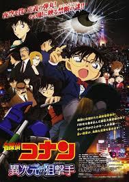 ดูหนังออนไลน์ฟรี Detective Conan Dimensional Sniper (2014) ยอดนักสืบจิ๋วโคนัน ปริศนากระสุนมรณะ หนังเต็มเรื่อง หนังมาสเตอร์ ดูหนังHD ดูหนังออนไลน์ ดูหนังใหม่