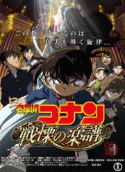 ดูหนังออนไลน์ฟรี Detective Conan Full Score of Fear (2008) ยอดนักสืบจิ๋วโคนัน บทบรรเลงแห่งความตาย หนังเต็มเรื่อง หนังมาสเตอร์ ดูหนังHD ดูหนังออนไลน์ ดูหนังใหม่