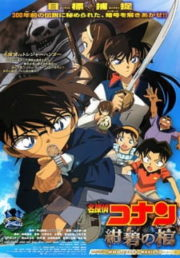 ดูหนังออนไลน์ฟรี Detective Conan Jolly Roger in the Deep Azure (2007) ยอดนักสืบจิ๋วโคนัน ปริศนามหาขุมทรัพย์โจรสลัด หนังเต็มเรื่อง หนังมาสเตอร์ ดูหนังHD ดูหนังออนไลน์ ดูหนังใหม่