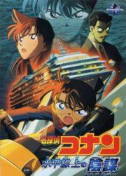 ดูหนังออนไลน์ฟรี Detective Conan Strategy Above the Depths (2005) ยอดนักสืบจิ๋วโคนัน ยุทธการเหนือห้วงทะเลลึก หนังเต็มเรื่อง หนังมาสเตอร์ ดูหนังHD ดูหนังออนไลน์ ดูหนังใหม่