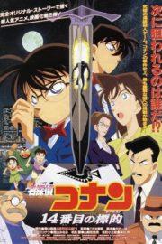 ดูหนังออนไลน์ฟรี Detective Conan The Fourteenth Target (1998) ยอดนักสืบจิ๋วโคนัน คดีฆาตกรรมไพ่ปริศนา หนังเต็มเรื่อง หนังมาสเตอร์ ดูหนังHD ดูหนังออนไลน์ ดูหนังใหม่