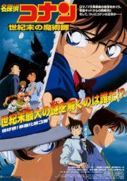 ดูหนังออนไลน์ฟรี Detective Conan The Last Wizard of the Century (1999) ยอดนักสืบจิ๋วโคนัน ปริศนาพ่อมดคนสุดท้ายแห่งศตวรรษ หนังเต็มเรื่อง หนังมาสเตอร์ ดูหนังHD ดูหนังออนไลน์ ดูหนังใหม่