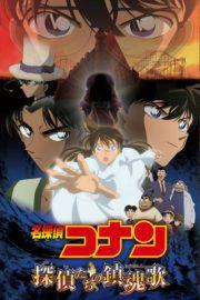 ดูหนังออนไลน์ฟรี Detective Conan The Private Eyes Requiem (2006) ยอดนักสืบจิ๋วโคนัน บทเพลงมรณะแด่เหล่านักสืบ หนังเต็มเรื่อง หนังมาสเตอร์ ดูหนังHD ดูหนังออนไลน์ ดูหนังใหม่