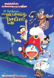 ดูหนังออนไลน์ฟรี Doraemon The Movie (2018) โดราเอม่อน เดอะมูฟวี่ ตอน เกาะมหาสมบัติของโนบิตะ หนังเต็มเรื่อง หนังมาสเตอร์ ดูหนังHD ดูหนังออนไลน์ ดูหนังใหม่