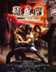 ดูหนังออนไลน์ฟรี Dragon Tiger Gate (2006) ปะ ฉะ ดะ คนเหนือยุทธ หนังเต็มเรื่อง หนังมาสเตอร์ ดูหนังHD ดูหนังออนไลน์ ดูหนังใหม่