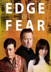 ดูหนังออนไลน์ฟรี Edge of Fear (2018) สุดขีดคลั่ง หนังเต็มเรื่อง หนังมาสเตอร์ ดูหนังHD ดูหนังออนไลน์ ดูหนังใหม่