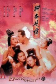 ดูหนังออนไลน์ฟรี Erotic Ghost Story 1 (1987) โอมเนื้อหนังมังผี 1 หนังเต็มเรื่อง หนังมาสเตอร์ ดูหนังHD ดูหนังออนไลน์ ดูหนังใหม่