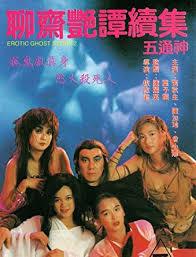 ดูหนังออนไลน์ฟรี Erotic Ghost Story 2 (1991) โอมเนื้อหนังมังผี 2 หนังเต็มเรื่อง หนังมาสเตอร์ ดูหนังHD ดูหนังออนไลน์ ดูหนังใหม่
