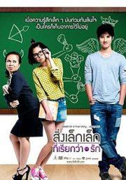 ดูหนังออนไลน์HD First Love (2010) สิ่งเล็กเล็กที่เรียกว่ารัก หนังเต็มเรื่อง หนังมาสเตอร์ ดูหนังHD ดูหนังออนไลน์ ดูหนังใหม่