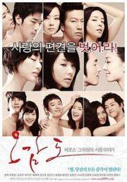 ดูหนังออนไลน์ฟรี Five Senses of Eros (2009) สัมผัสรัก ร้อน ซ่อน เร้น หนังเต็มเรื่อง หนังมาสเตอร์ ดูหนังHD ดูหนังออนไลน์ ดูหนังใหม่