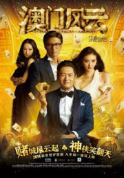 ดูหนังออนไลน์ฟรี From Vegas to Macau (2014) โคตรเซียนมาเก๊า เขย่าเวกัส หนังเต็มเรื่อง หนังมาสเตอร์ ดูหนังHD ดูหนังออนไลน์ ดูหนังใหม่