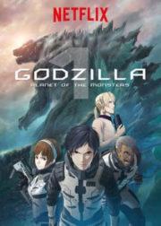 ดูหนังออนไลน์ฟรี Godzilla Planet of the monsters (2017) ก็อตซิล่า ดาวเคราะห์ของสัตว์ประหลาด หนังเต็มเรื่อง หนังมาสเตอร์ ดูหนังHD ดูหนังออนไลน์ ดูหนังใหม่