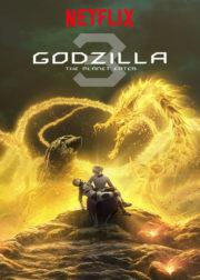 ดูหนังออนไลน์ฟรี Godzilla The Planet Eater (2018) ก๊อดซิลล่า จอมเขมือบโลก หนังเต็มเรื่อง หนังมาสเตอร์ ดูหนังHD ดูหนังออนไลน์ ดูหนังใหม่