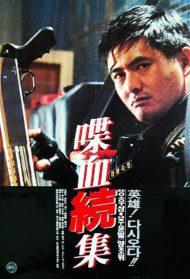 ดูหนังออนไลน์HD Hard Boiled (1992) ทะลักจุดแตก หนังเต็มเรื่อง หนังมาสเตอร์ ดูหนังHD ดูหนังออนไลน์ ดูหนังใหม่