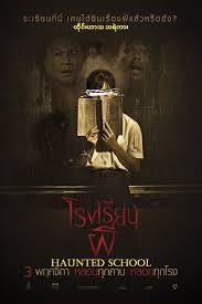 ดูหนังออนไลน์ฟรี Haunted School (2016) โรงเรียนผี หนังเต็มเรื่อง หนังมาสเตอร์ ดูหนังHD ดูหนังออนไลน์ ดูหนังใหม่