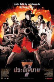 ดูหนังออนไลน์ฟรี Heavens Seven (2002) 7 ประจัญบาน หนังเต็มเรื่อง หนังมาสเตอร์ ดูหนังHD ดูหนังออนไลน์ ดูหนังใหม่