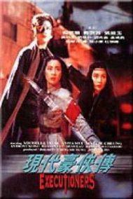 ดูหนังออนไลน์ฟรี Heroic Trio 2 Executioners (1993) สวยประหาร 2 หนังเต็มเรื่อง หนังมาสเตอร์ ดูหนังHD ดูหนังออนไลน์ ดูหนังใหม่