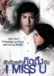 ดูหนังออนไลน์HD I Miss U (2012) รักฉันอย่าคิดถึงฉัน หนังเต็มเรื่อง หนังมาสเตอร์ ดูหนังHD ดูหนังออนไลน์ ดูหนังใหม่